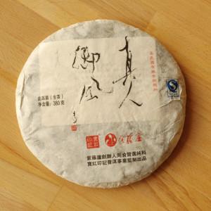 Zhen Ren Yu Feng 2014