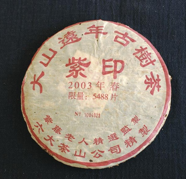 Zi Yin 2003-cake-front