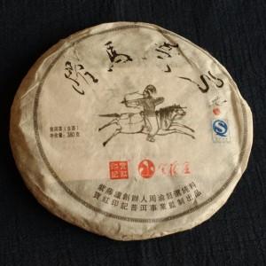 2013 Yue Ma Wan Gong